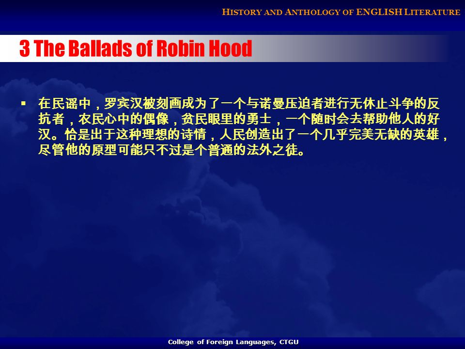 College of Foreign Languages, CTGU College of Foreign Languages, CTGU H ISTORY AND A NTHOLOGY OF ENGLISH L ITERATURE 4 The Character of Robin Hood  strong, brave and clever.
