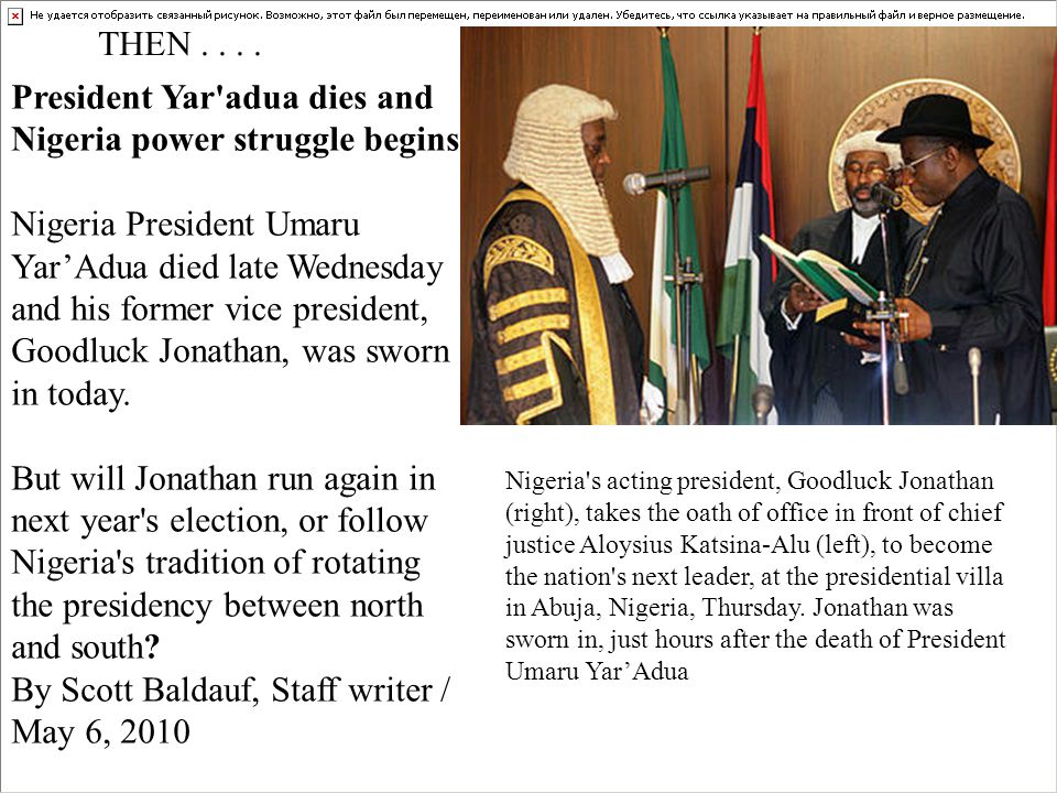 President Yar adua dies and Nigeria power struggle begins Nigeria President Umaru Yar'Adua died late Wednesday and his former vice president, Goodluck Jonathan, was sworn in today.