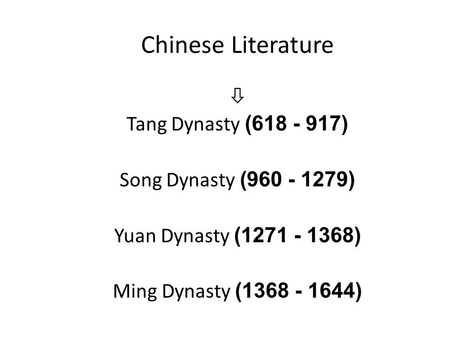 Chinese Literature  Tang Dynasty (618 - 917) Song Dynasty (960 - 1279) Yuan Dynasty (1271 - 1368) Ming Dynasty (1368 - 1644)