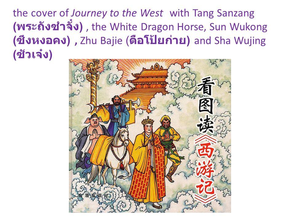 the cover of Journey to the West with Tang Sanzang ( พระถังซำจั๋ง ), the White Dragon Horse, Sun Wukong ( ซึงหงอคง ), Zhu Bajie ( ตือโป้ยก่าย ) and Sh