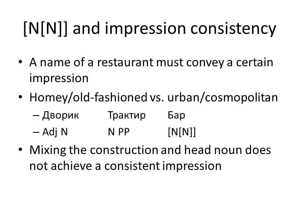 [N[N]] and impression consistency A name of a restaurant must convey a certain impression Homey/old-fashioned vs.