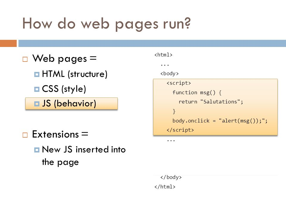 How do web pages run.