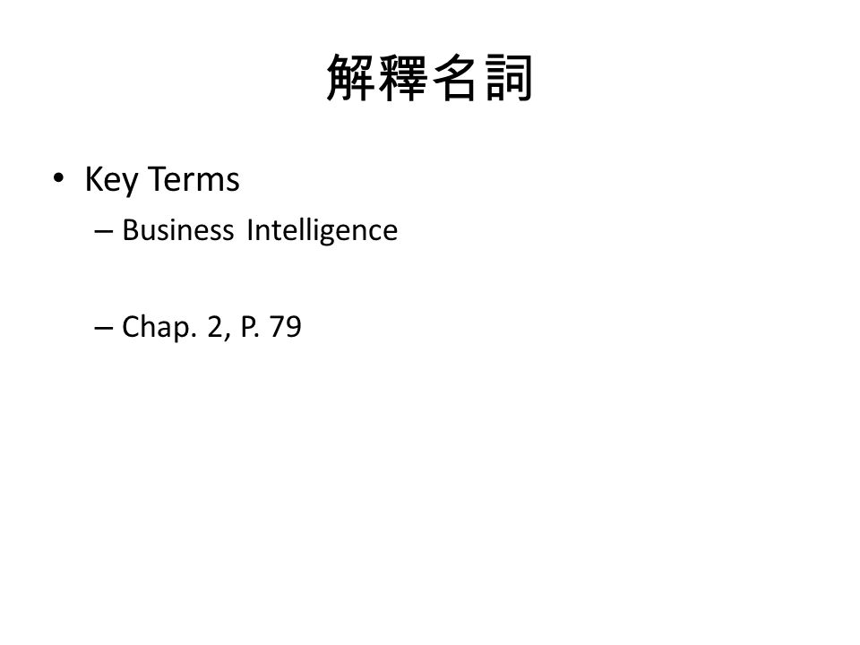 解釋名詞 Key Terms – Business Intelligence – Chap. 2, P. 79