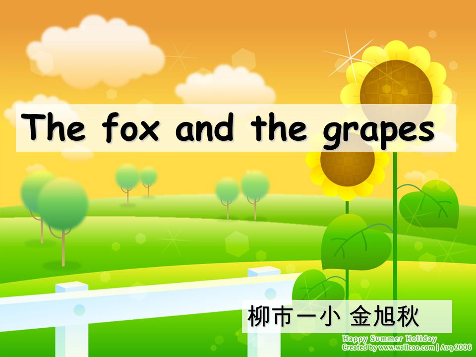 The fox and the grapes 柳市一小 金旭秋