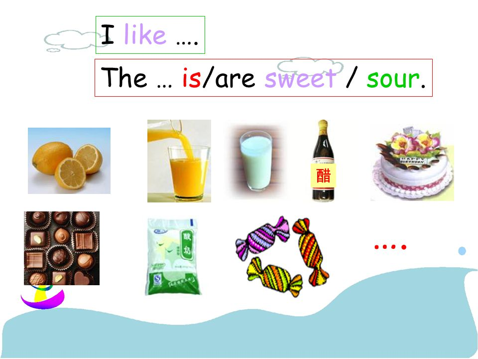 …. The … is/are sweet / sour. I like …. 醋