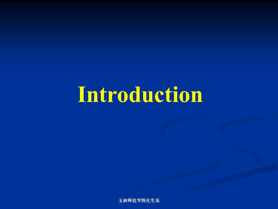 玉林师范学院化生系 Introduction