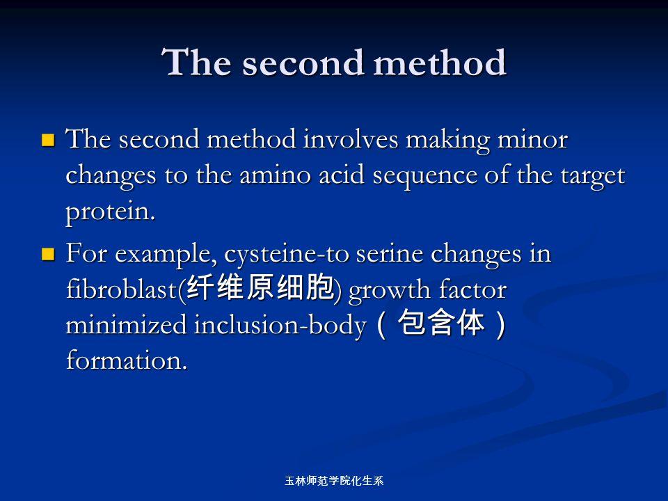 玉林师范学院化生系 The second method The second method involves making minor changes to the amino acid sequence of the target protein. The second method involv