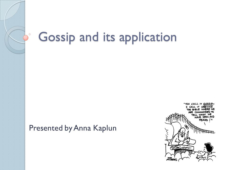 Randomized unbalanced gossip - messages – carrying the whole local state, sent along communication graph – requests a local state from specific node – carrying the whole local state, sent when the sender knows all rumors (or knows that a certain processor crushed) – carrying the whole local state, sent as reply to inquiry message.