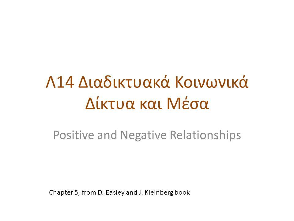Λ14 Διαδικτυακά Κοινωνικά Δίκτυα και Μέσα Positive and Negative Relationships Chapter 5, from D. Easley and J. Kleinberg book