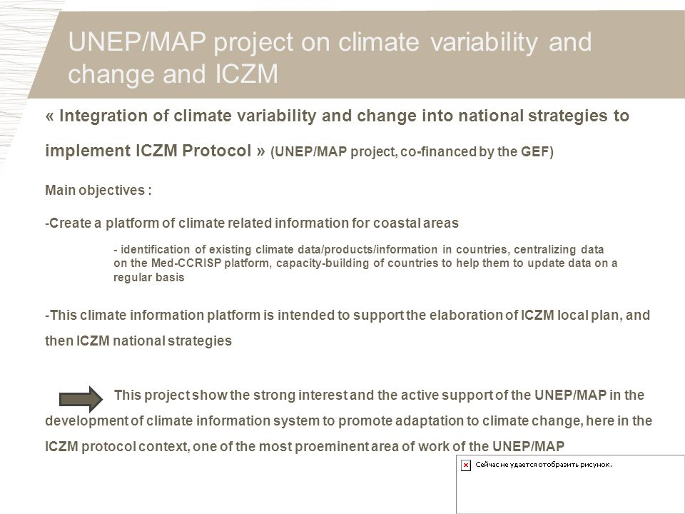 UNEP/MAP project on climate variability and change and ICZM « Integration of climate variability and change into national strategies to implement ICZM