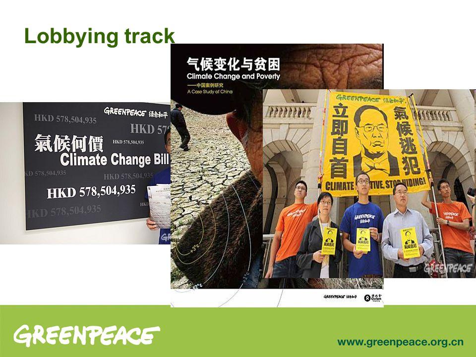 Lobbying track