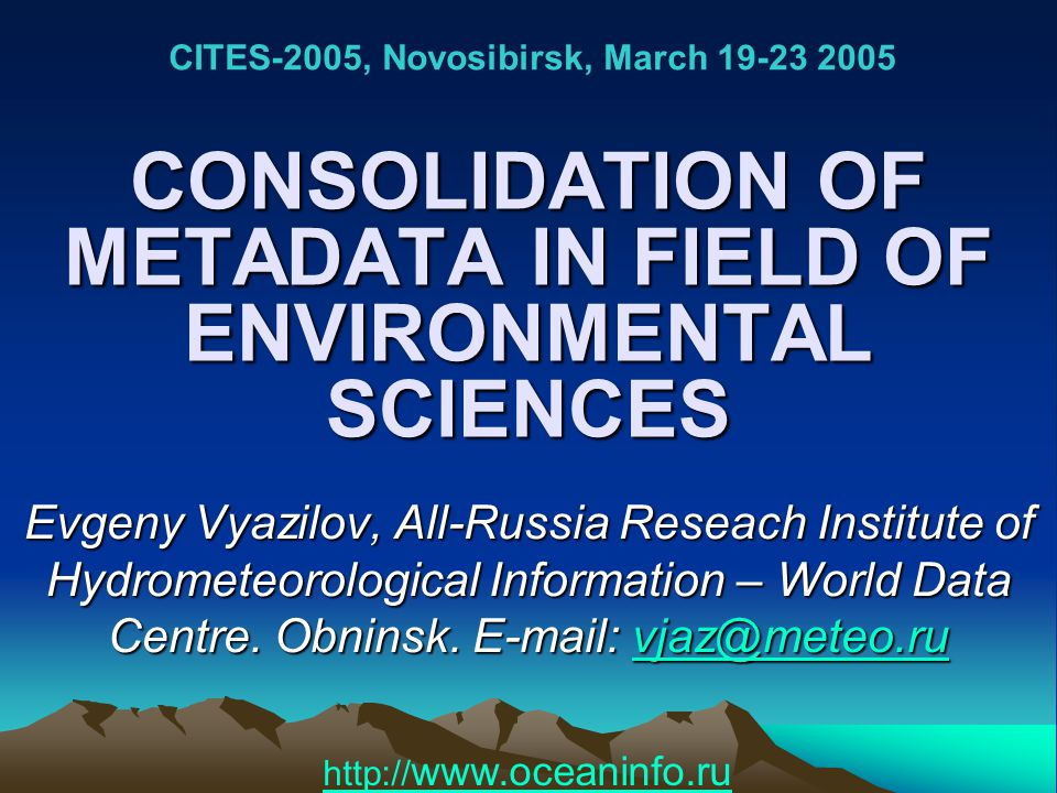 CONSOLIDATION OF METADATA IN FIELD OF ENVIRONMENTAL SCIENCES Evgeny Vyazilov, All-Russia Reseach Institute of Hydrometeorological Information – World Data Centre.