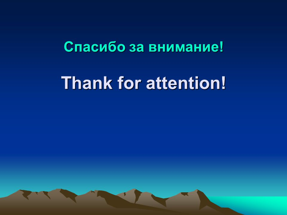 Спасибо за внимание! Thank for attention!