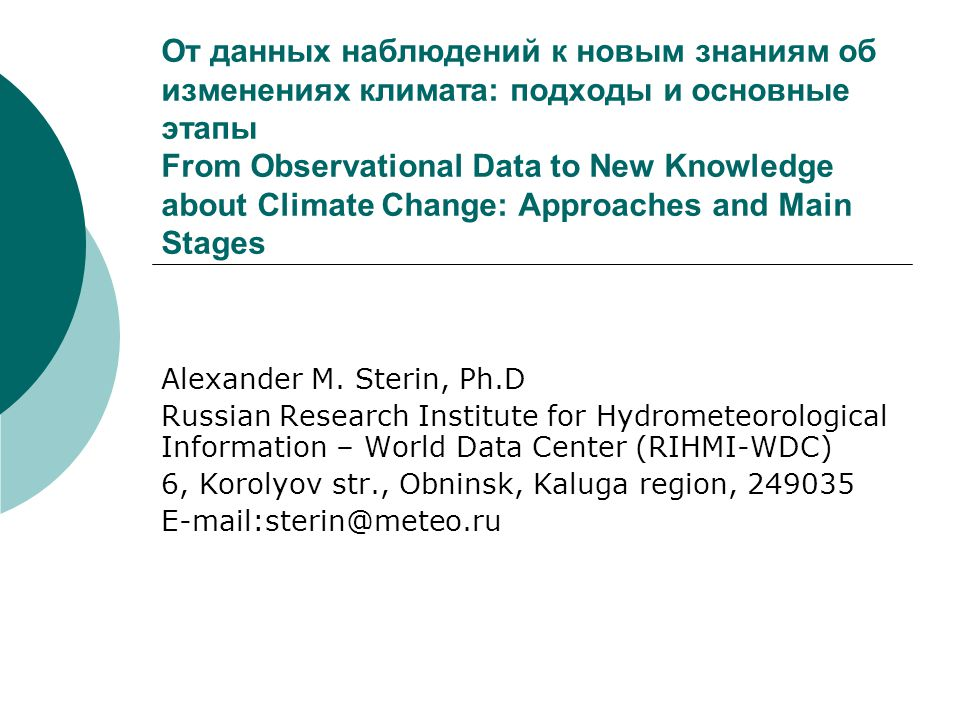 От данных наблюдений к новым знаниям об изменениях климата: подходы и основные этапы From Observational Data to New Knowledge about Climate Change: Approaches and Main Stages Alexander M.