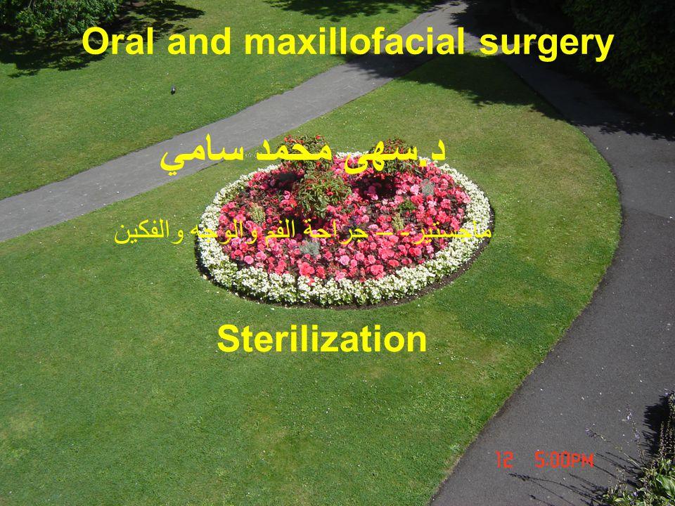 Oral and maxillofacial surgery د.سهى محمد سامي ماجستير- – جراحة الفم والوجه والفكين Sterilization