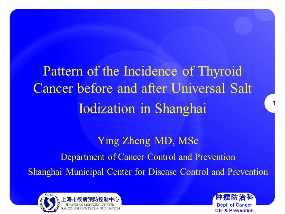 12 肿瘤防治科 Dept. of Cancer Ctr. & Prevention Distribution of cases diagnosed by age groups