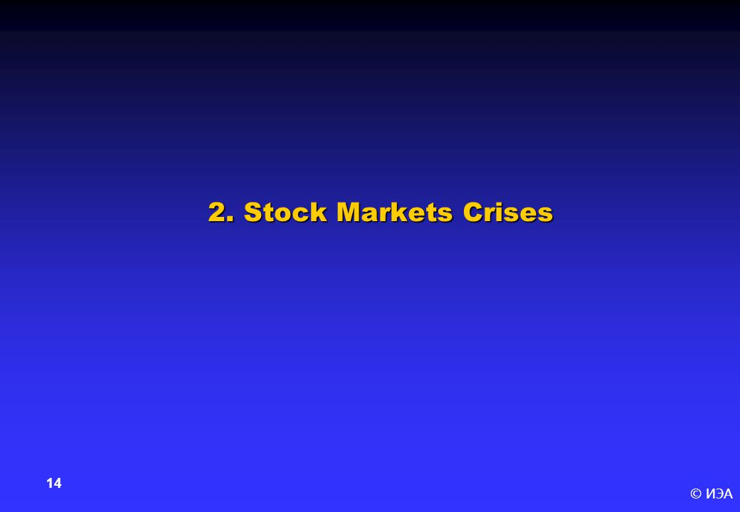 © ИЭА 14 2. Stock Markets Crises