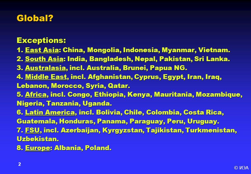 © ИЭА 2 Global. Exceptions: 1. East Asia: China, Mongolia, Indonesia, Myanmar, Vietnam.