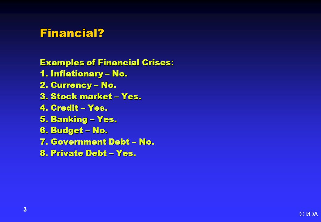 © ИЭА 3 Financial. Examples of Financial Crises : 1.