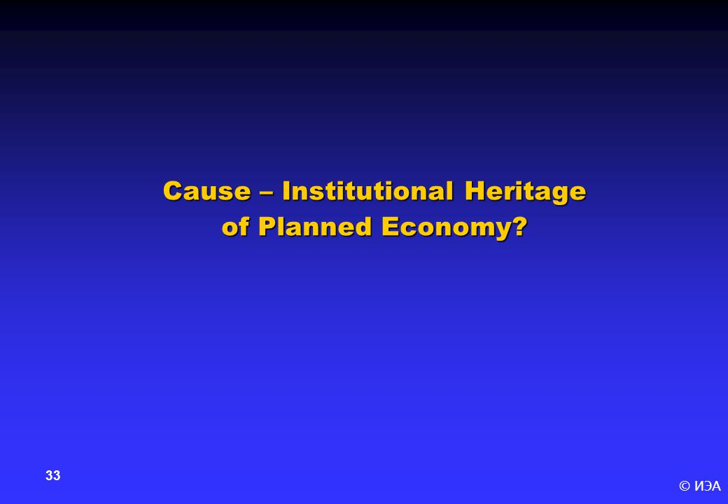 © ИЭА 33 Cause – Institutional Heritage of Planned Economy