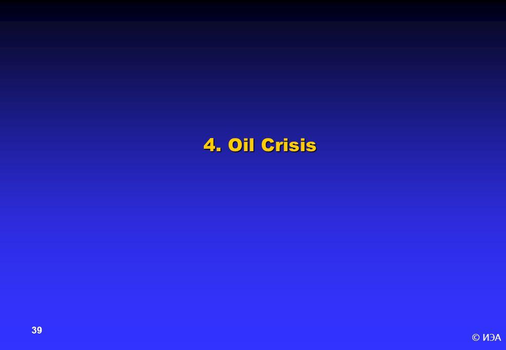© ИЭА 39 4. Oil Crisis