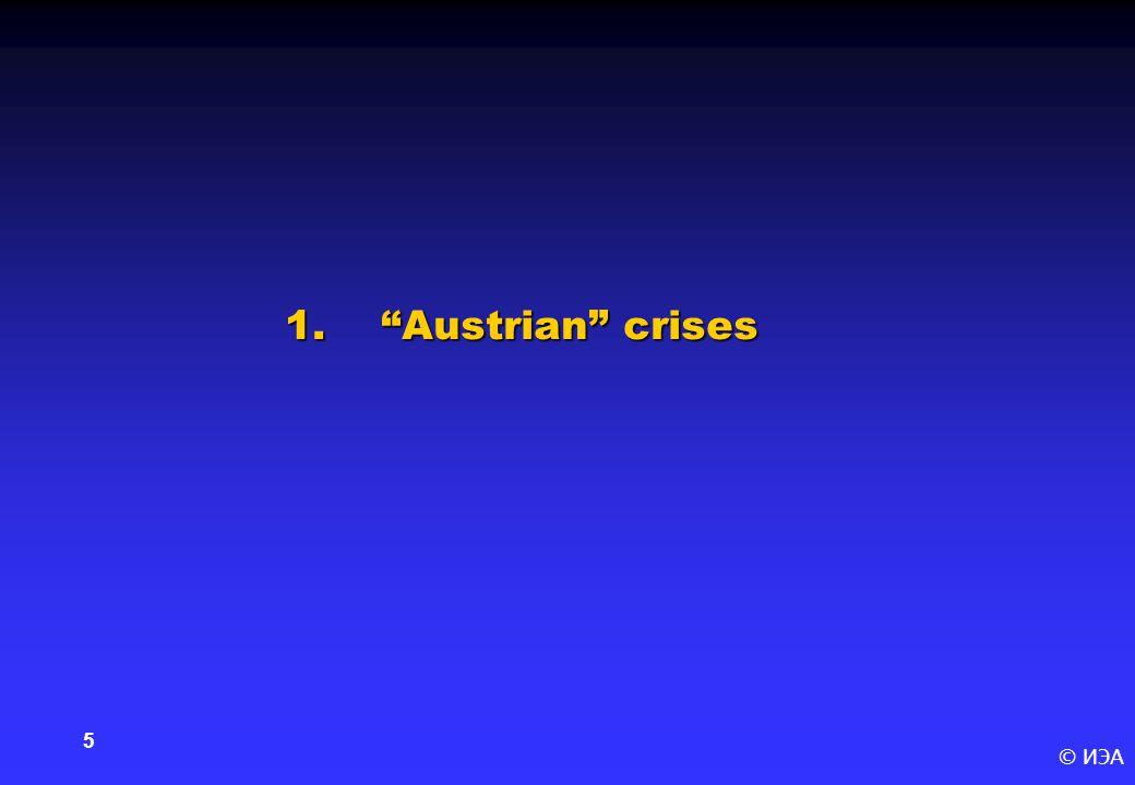 © ИЭА 5 1. Austrian crises