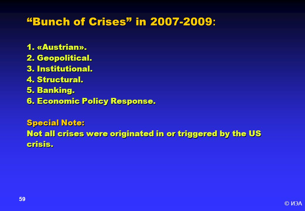 © ИЭА 59 Bunch of Crises in 2007-2009 : 1. «Austrian».