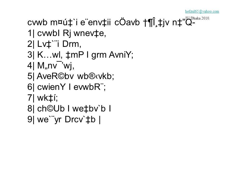 """cvwb m¤ú‡`i e¨env‡ii cÖavb †¶Î¸‡jv n‡""""Q- 1  cvwbI Rj wnev‡e, 2  Lv‡`¨i Drm, 3  K…wl, ‡mP I grm AvniY; 4  M""""nv¯'wj, 5  AveR©bv wb®‹vkb; 6  cwienY I evw"""