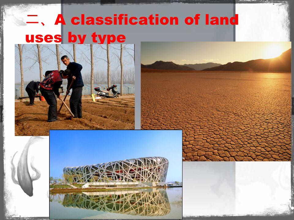 二、 A classification of land uses by type