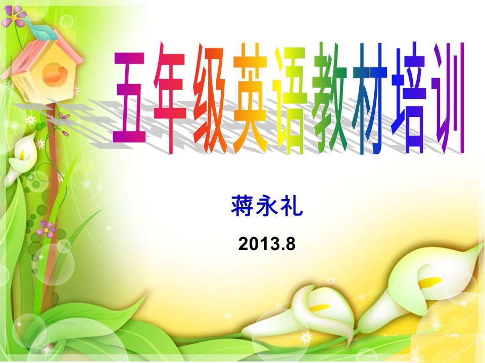 蒋永礼 2013.8