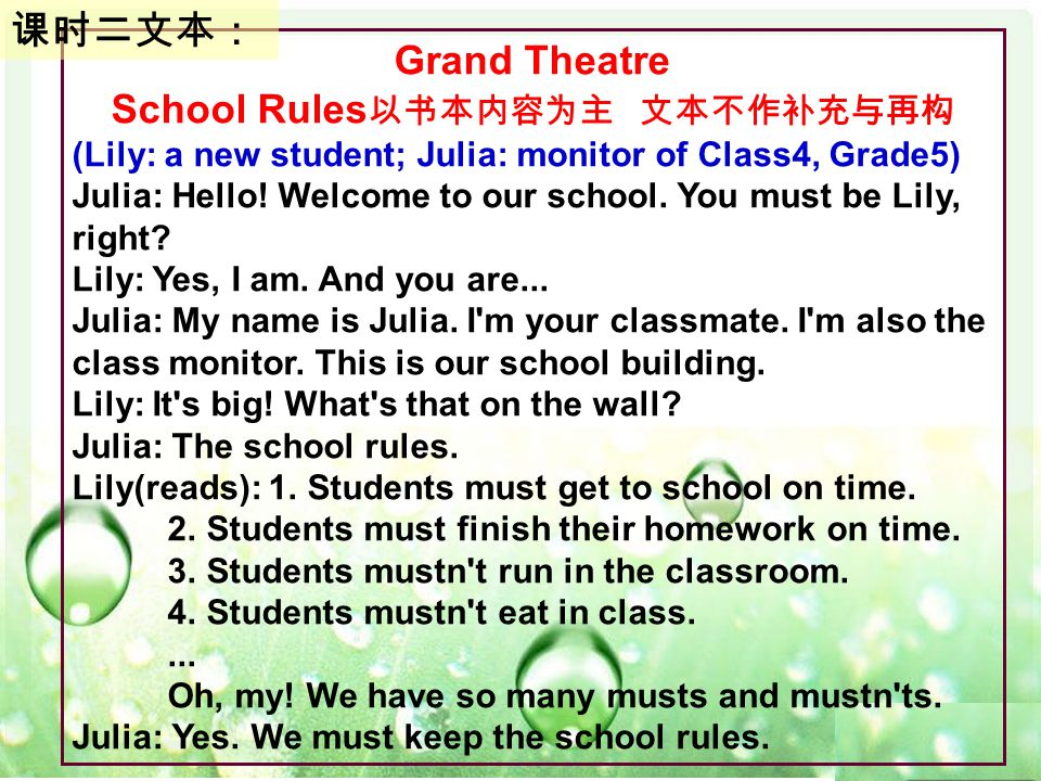 Grand Theatre School Rules 以书本内容为主 文本不作补充与再构 (Lily: a new student; Julia: monitor of Class4, Grade5) Julia: Hello.