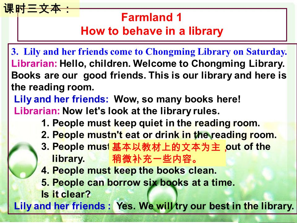Farmland 1 How to behave in a library 课时三文本: 3.