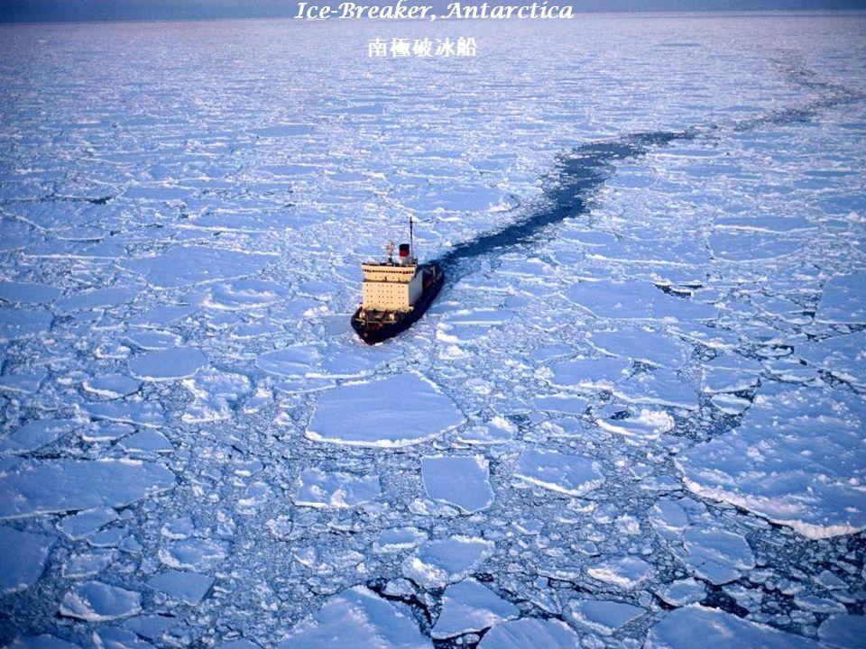 Ice-Breaker, Antarctica 南極破冰船