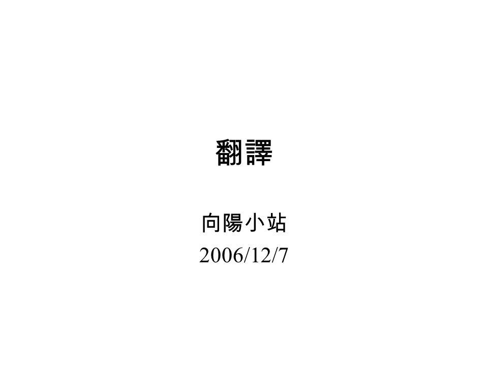 翻譯 向陽小站 2006/12/7