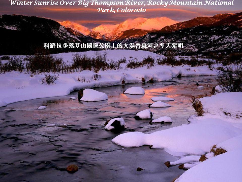 Winter Sunrise Over Big Thompson River, Rocky Mountain National Park, Colorado 科羅拉多落基山國家公園上的大湯普森河之冬天黎明