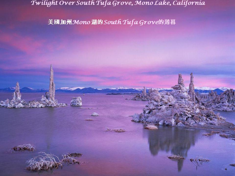 Twilight Over South Tufa Grove, Mono Lake, California 美國加州 Mono 湖的 South Tufa Grove 的薄暮