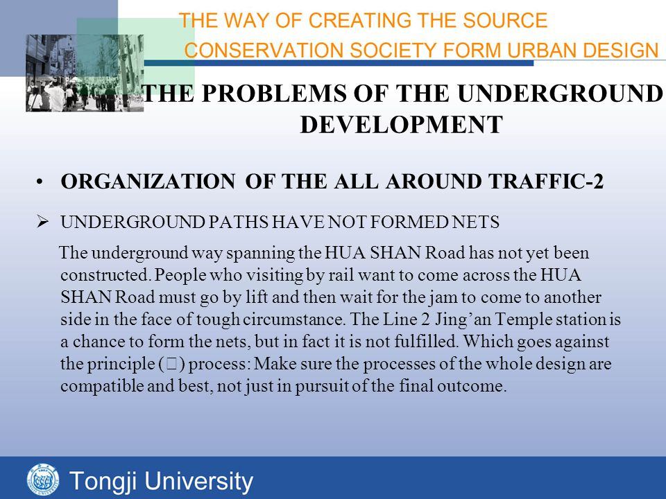 THE PROBLEMS OF THE UNDERGROUND DEVELOPMENT ORGANIZATION OF THE ALL AROUND TRAFFIC-2  UNDERGROUND PATHS HAVE NOT FORMED NETS The underground way spanning the HUA SHAN Road has not yet been constructed.