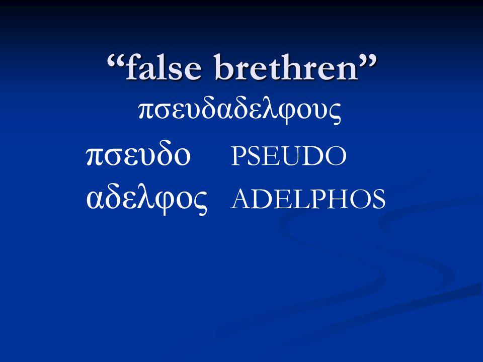 false brethren πσευδαδελφους πσευδο PSEUDO αδελφος ADELPHOS