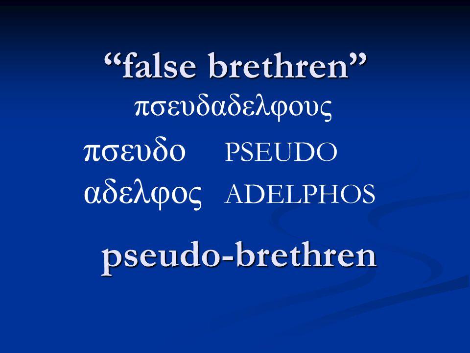 false brethren πσευδαδελφους πσευδο PSEUDO αδελφος ADELPHOS pseudo-brethren
