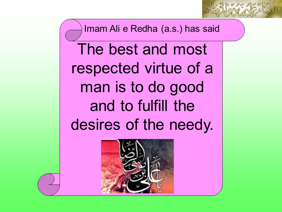The best and most respected virtue of a man is to do good and to fulfill the desires of the needy.