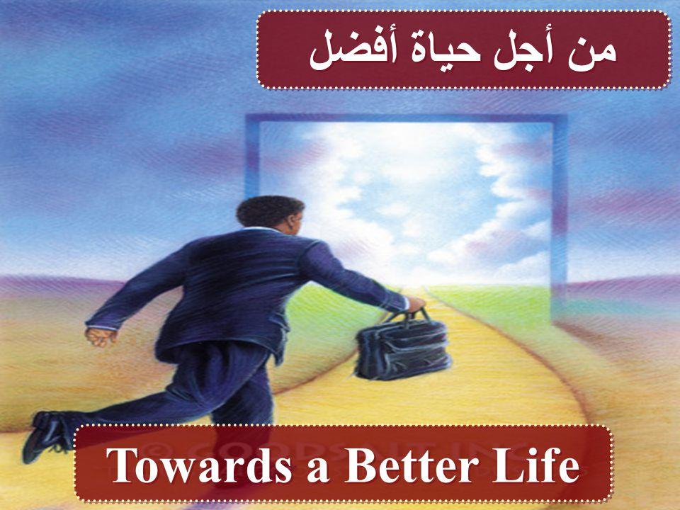 من أجل حياة أفضل Towards a Better Life