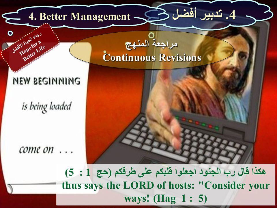 هكذا قال رب الجنود اجعلوا قلبكم على طرقكم (حج 1 : 5) thus says the LORD of hosts: Consider your ways.