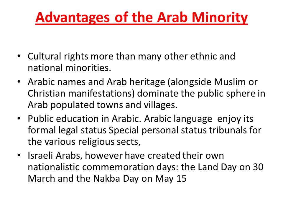 Advantages of the Arab Minority Cultural rights more than many other ethnic and national minorities. Arabic names and Arab heritage (alongside Muslim