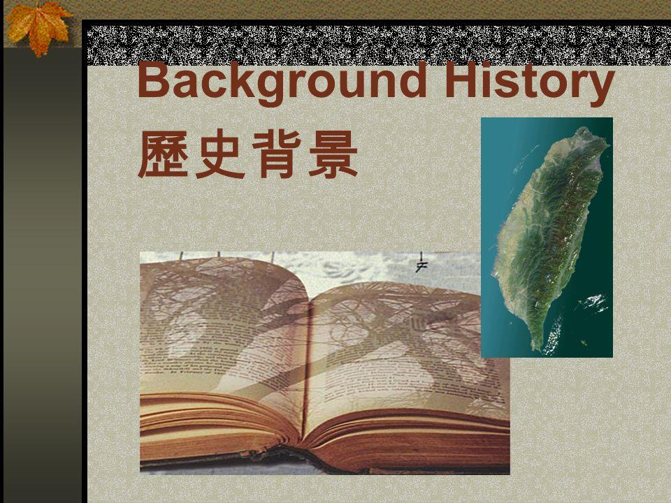 TAIWAN February 28 Incident 二二八事件