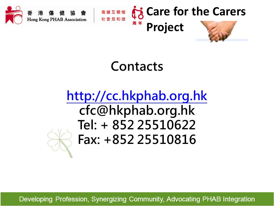 Developing Profession, Synergizing Community, Advocating PHAB Integration Contacts http://cc.hkphab.org.hk cfc@hkphab.org.hk Tel: + 852 25510622 Fax: