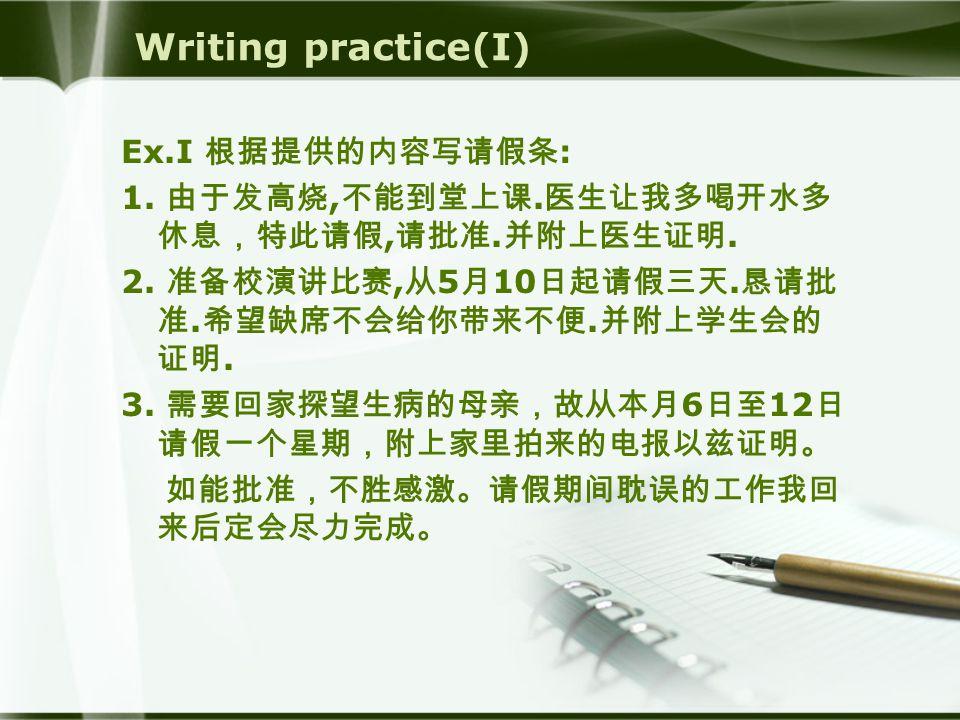 Writing practice(I) Ex.I 根据提供的内容写请假条 : 1. 由于发高烧, 不能到堂上课.