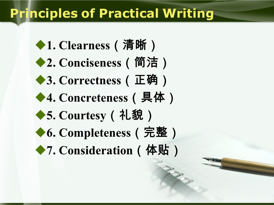Principles of Practical Writing  1. Clearness (清晰)  2.