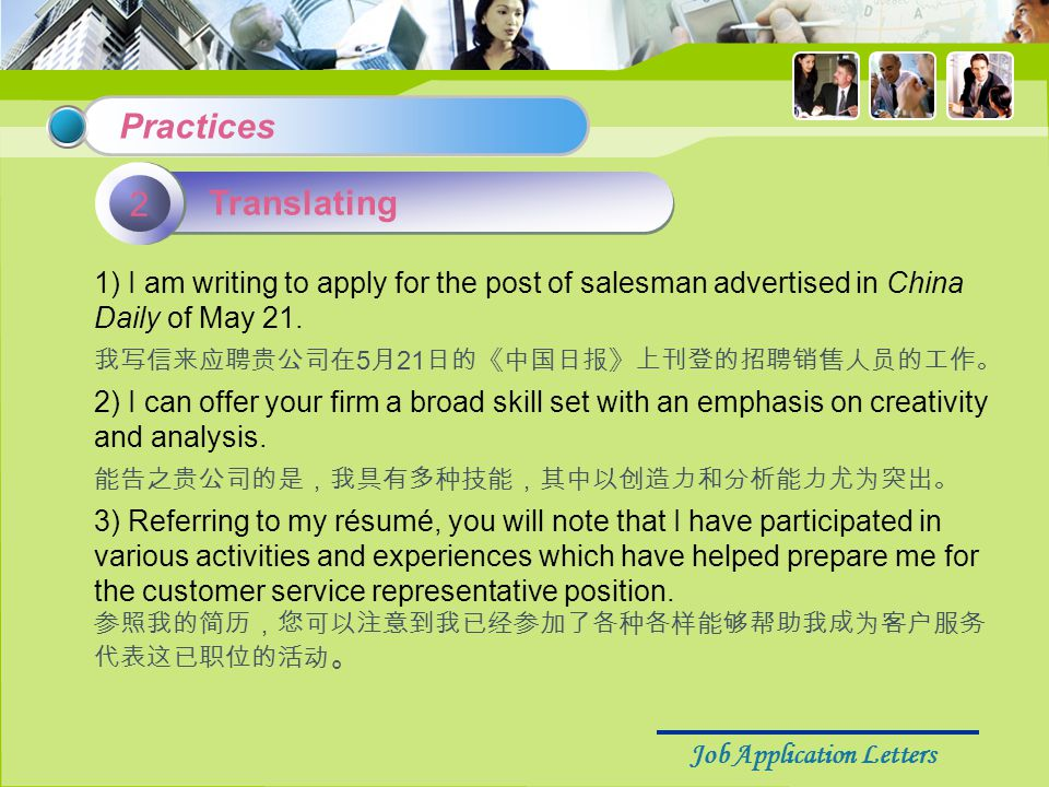 Job Application Letters 1) I am writing to apply for the post of salesman advertised in China Daily of May 21.