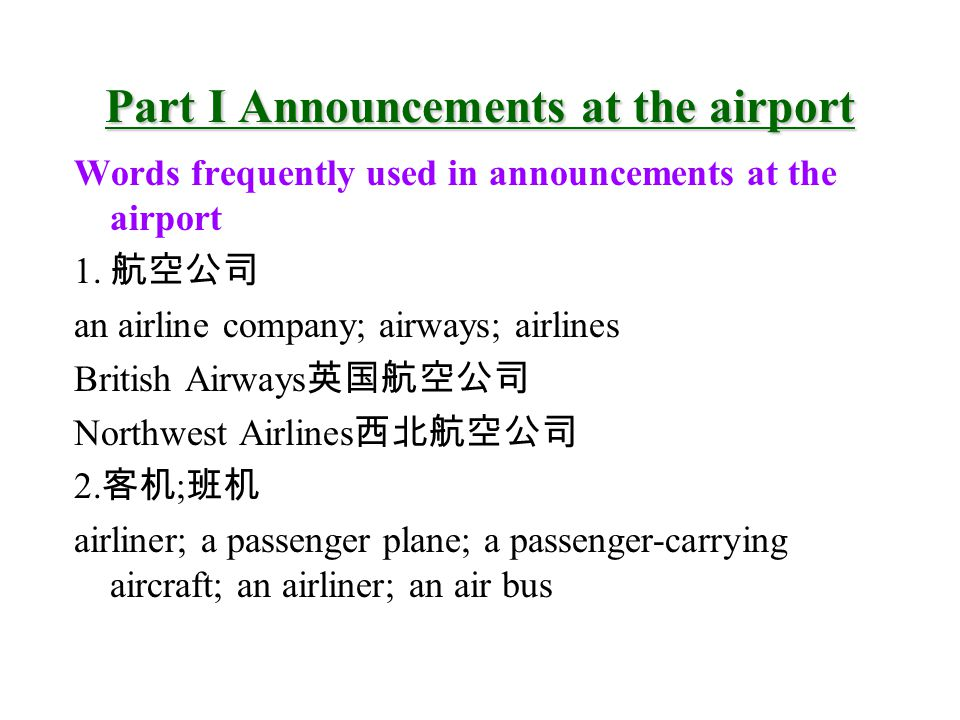 Part I Announcements at the airport Words frequently used in announcements at the airport 1.