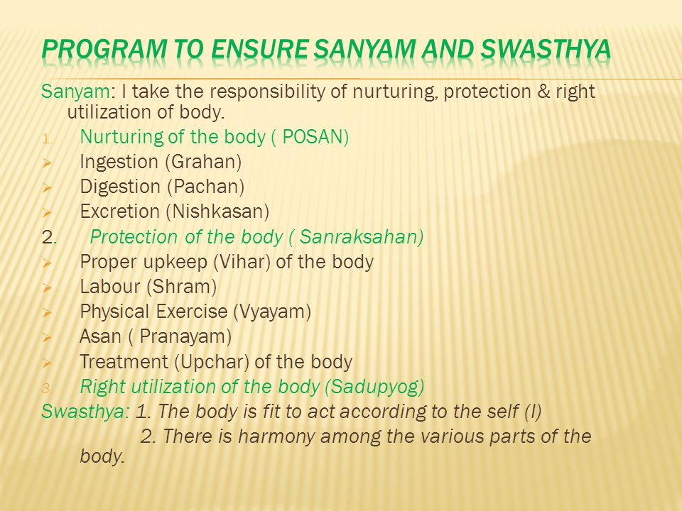 Sanyam: I take the responsibility of nurturing, protection & right utilization of body. 1. Nurturing of the body ( POSAN)  Ingestion (Grahan)  Diges